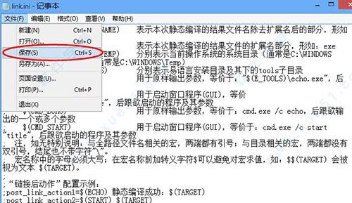 易语言5.11完美破解版下载(免注册码)