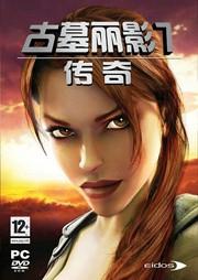 古墓丽影7:传奇 V1.2官方简体中文版下载
